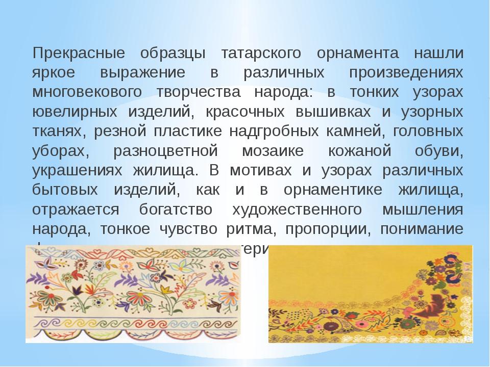 Прекрасные образцы татарского орнамента нашли яркое выражение в различных про...