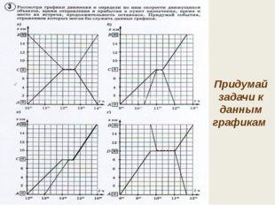 Придумай задачи к данным графикам
