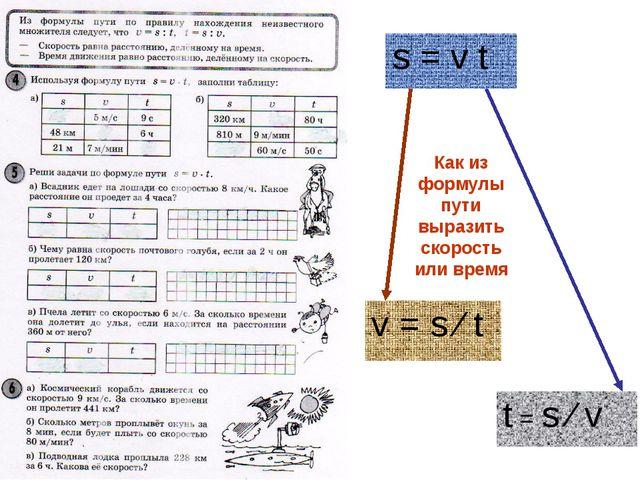 Как из формулы пути выразить скорость или время s = v t v = s ∕ t t = s ∕ v