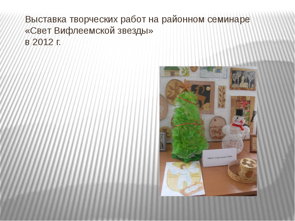 Выставка творческих работ на районном семинаре «Свет Вифлеемской звезды» в 20...