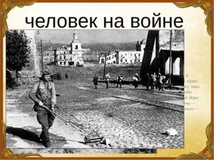 человек на войне Когда я думаю о Родине, я всегда вспоминаю Смоленщину... Д
