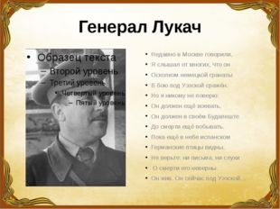 Генерал Лукач Недавно в Москве говорили, Я слышал от многих, что он Осколком