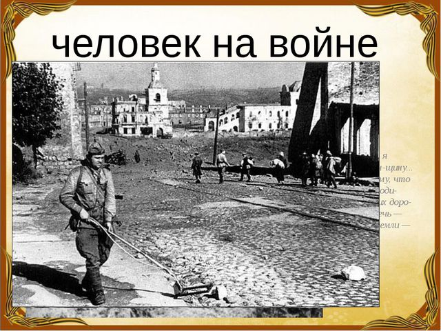 человек на войне Когда я думаю о Родине, я всегда вспоминаю Смоленщину... Д...