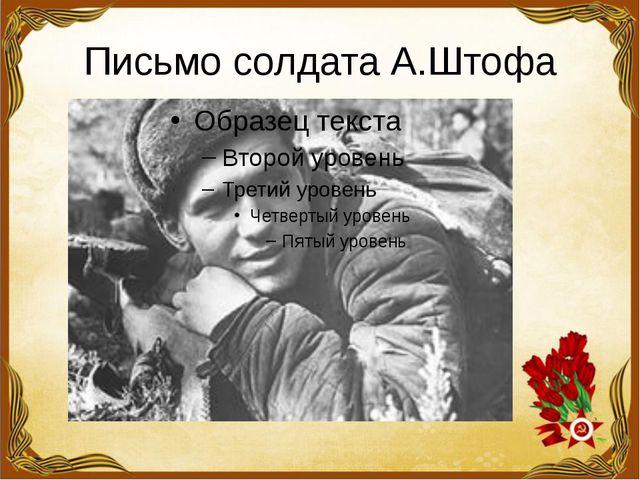 Письмо солдата А.Штофа