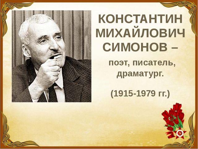 КОНСТАНТИН МИХАЙЛОВИЧ СИМОНОВ – поэт, писатель, драматург. (1915-1979 гг.)