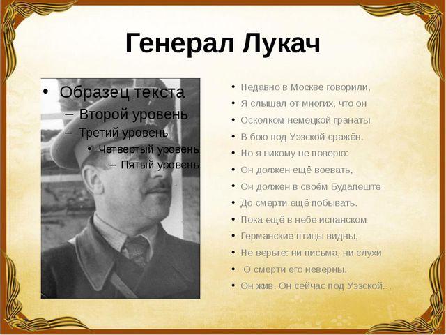 Генерал Лукач Недавно в Москве говорили, Я слышал от многих, что он Осколком...