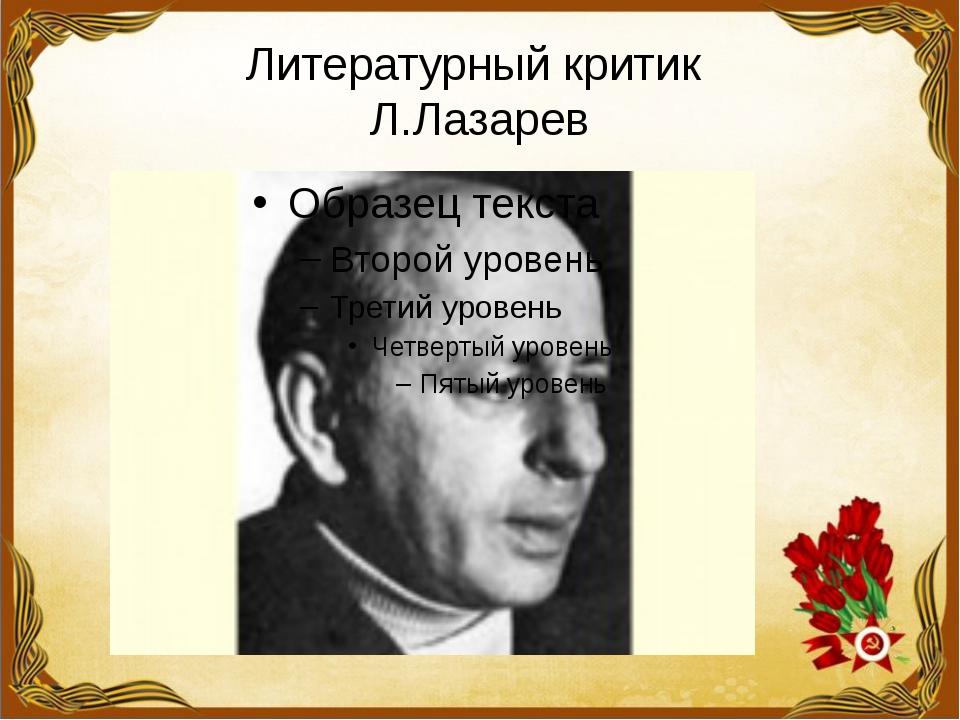 Литературный критик Л.Лазарев
