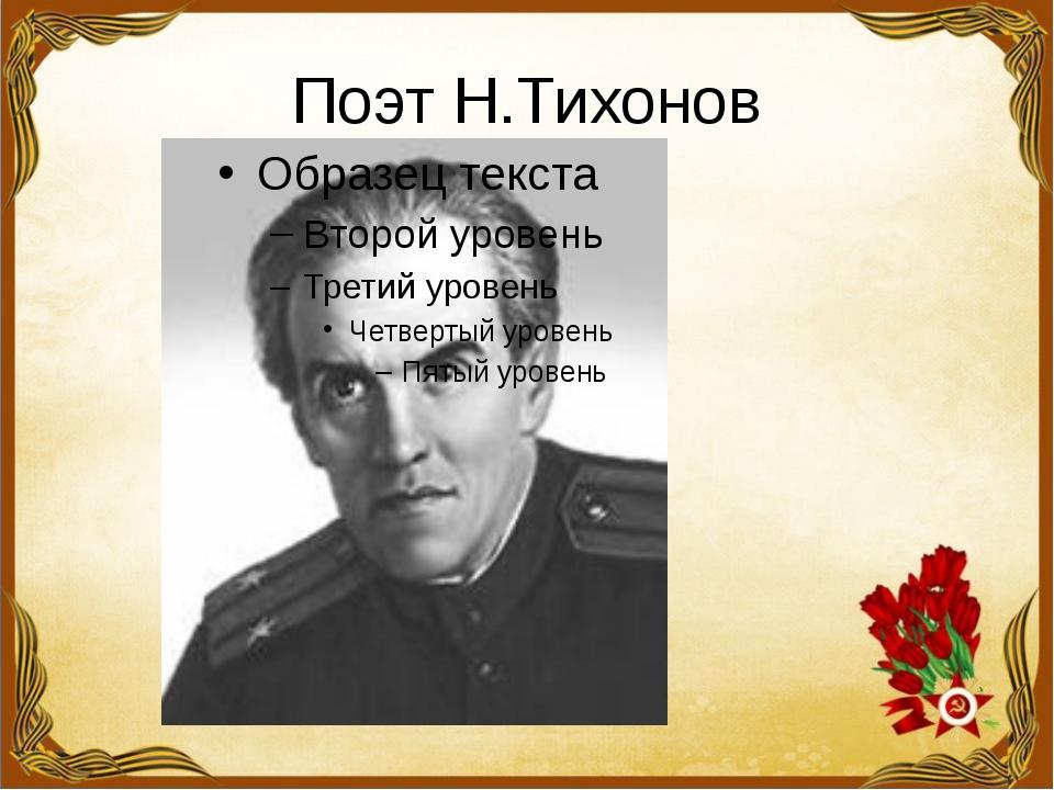 Поэт Н.Тихонов