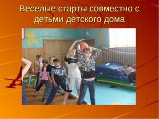 Веселые старты совместно с детьми детского дома