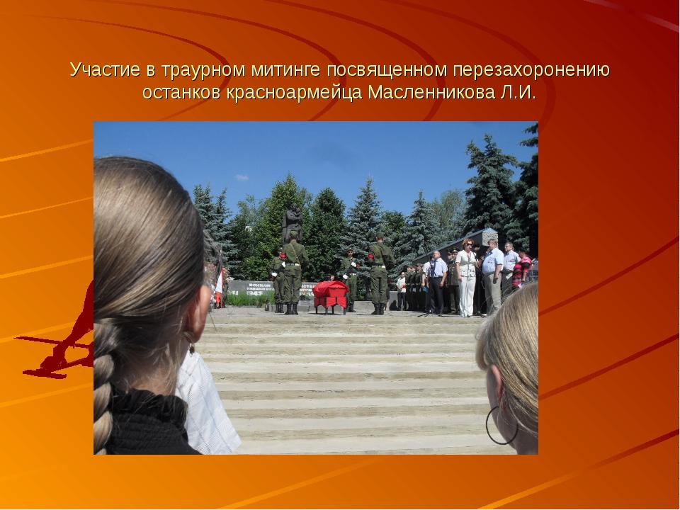 Участие в траурном митинге посвященном перезахоронению останков красноармейца...