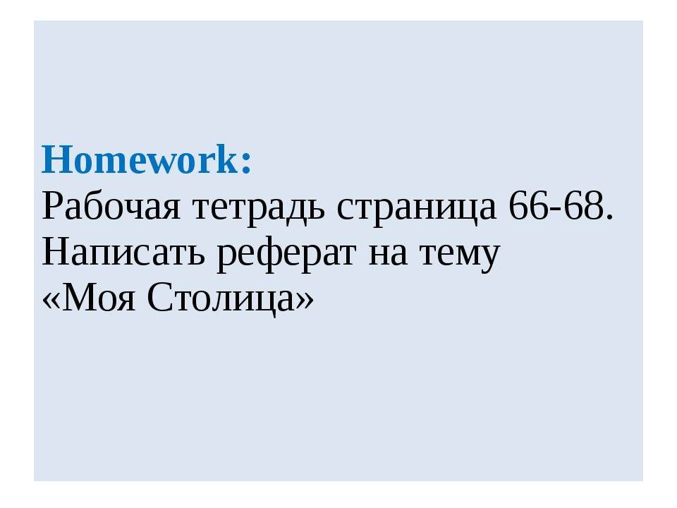 Homework: Рабочая тетрадь страница 66-68. Написать реферат на тему «Моя Столи...