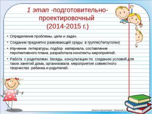 1 этап -подготовительно-проектировочный (2014-2015 г.) Определение проблемы,