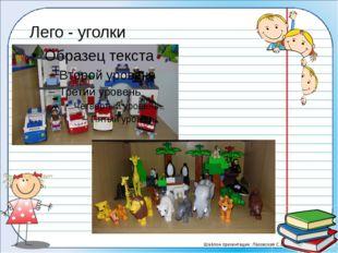"""Лего - уголки МБОУ """"Ушьинская СОШ"""", воспитатель Чумакова А.В. Шаблон презента"""