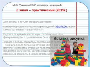 2 этап – практический (2015г.) Для работы с детьми отобрала материал: Констру