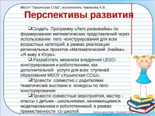 """Перспективы развития МБОУ """"Ушьинская СОШ"""", воспитатель Чумакова А.В. Создать"""