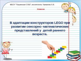 Новизна В адаптации конструкторов LEGO при развитии сенсорно -математических