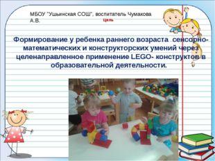 Формирование у ребенка раннего возраста сенсорно- математических и конструкт