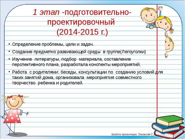 1 этап -подготовительно-проектировочный (2014-2015 г.) Определение проблемы,...