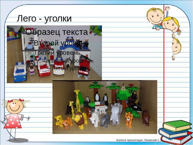 """Лего - уголки МБОУ """"Ушьинская СОШ"""", воспитатель Чумакова А.В. Шаблон презента..."""
