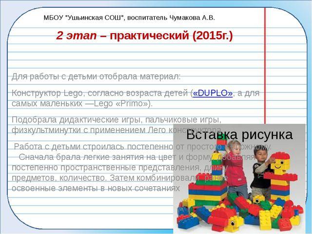 2 этап – практический (2015г.) Для работы с детьми отобрала материал: Констру...
