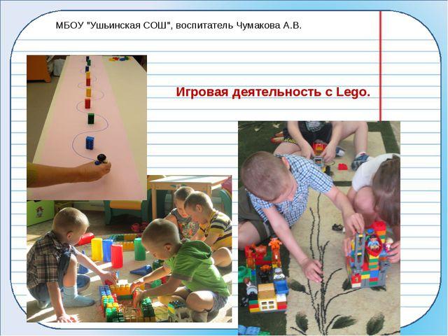 """Игровая деятельность с Lego. МБОУ """"Ушьинская СОШ"""", воспитатель Чумакова А.В...."""