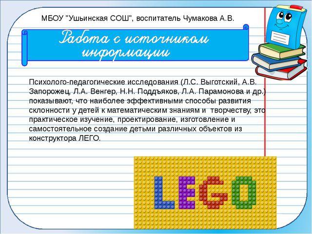 """МБОУ """"Ушьинская СОШ"""", воспитатель Чумакова А.В. Психолого-педагогические иссл..."""