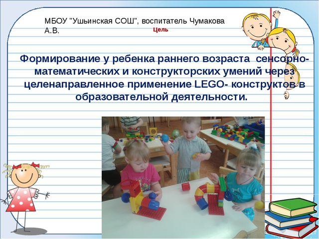 Формирование у ребенка раннего возраста сенсорно- математических и конструкт...