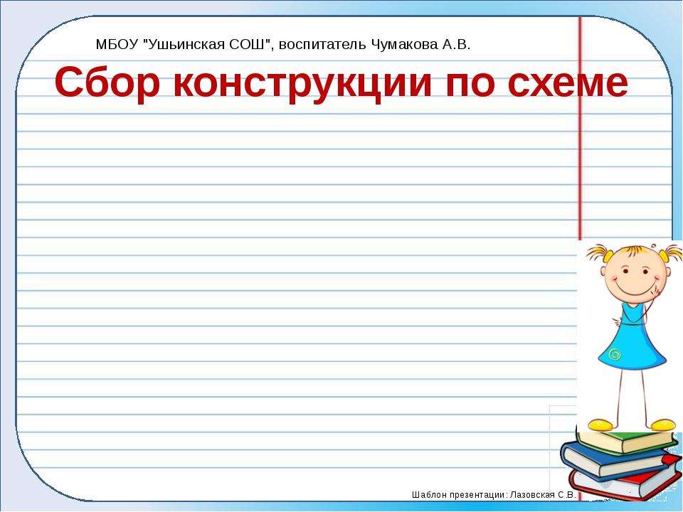 """Сбор конструкции по схеме МБОУ """"Ушьинская СОШ"""", воспитатель Чумакова А.В. Шаб..."""