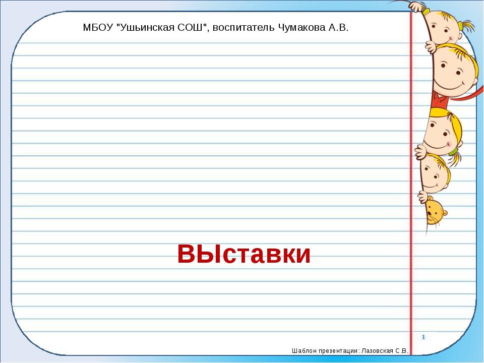 """ВЫставки МБОУ """"Ушьинская СОШ"""", воспитатель Чумакова А.В. Шаблон презентации:..."""