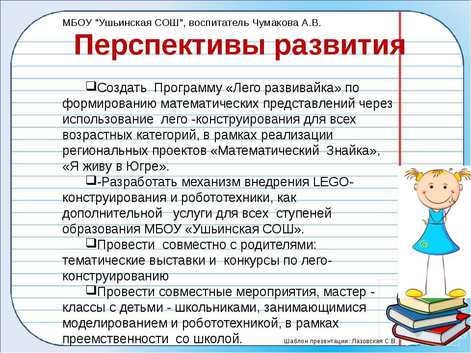 """Перспективы развития МБОУ """"Ушьинская СОШ"""", воспитатель Чумакова А.В. Создать..."""