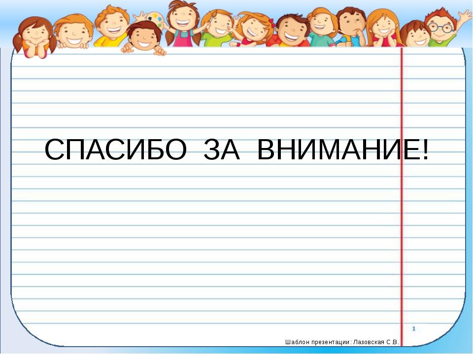 """СПАСИБО ЗА ВНИМАНИЕ! МБОУ """"Ушьинская СОШ"""", воспитатель Чумакова А.В. Шаблон п..."""