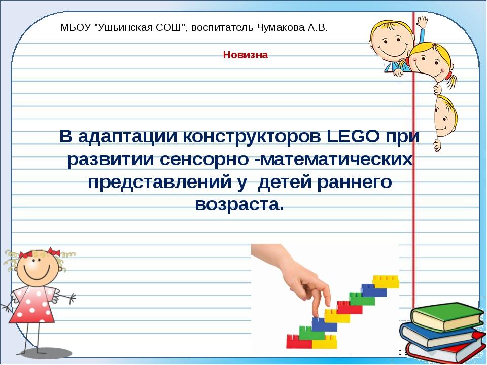 Новизна В адаптации конструкторов LEGO при развитии сенсорно -математических...