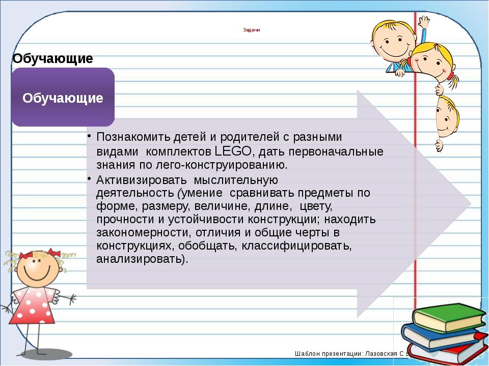 """Задачи МБОУ """"Ушьинская СОШ"""", воспитатель Чумакова А.В. Шаблон презентации: Л..."""