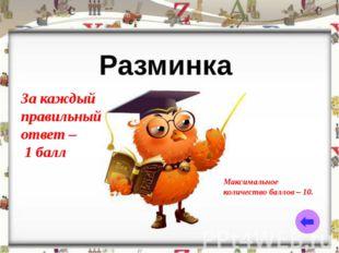 Команда «Мышки» Команда «Паскалики» Конкурс «Приветствие Максимальная оценка
