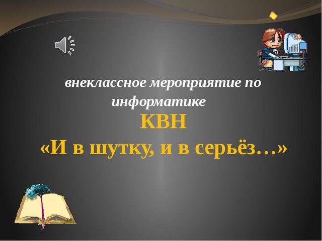 Конкурс «Счётчик» Максимальный балл за конкурс – 5. Время на выполнение задан...