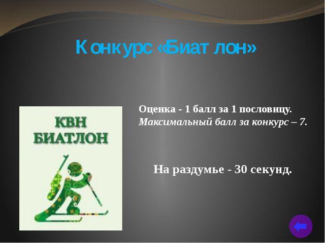 Конкурс «Буриме» Максимальная оценка за этот конкурс - 5 баллов ЭВМ - без про...