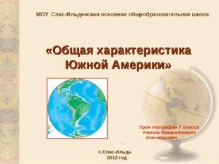 Урок географии 7 класса Учитель Камара Беннито Алехандрович . с.Спас-Ильдь 2