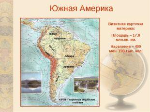 Южная Америка Визитная карточка материка: Площадь – 17,8 млн.кв. км. Населени