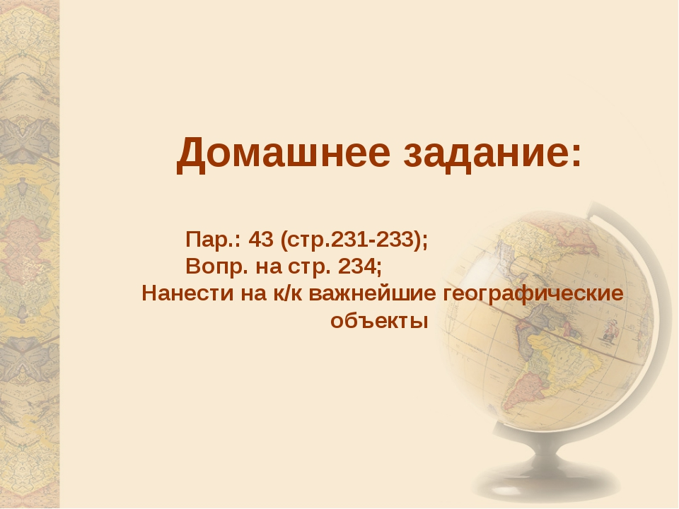Домашнее задание: Пар.: 43 (стр.231-233); Вопр. на стр. 234; Нанести на к/к в...
