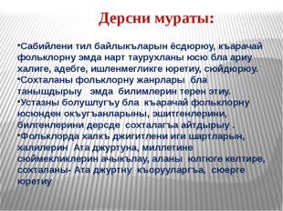 Дерсни мураты: Сабийлени тил байлыкъларын ёсдюрюу, къарачай фольклорну эмда
