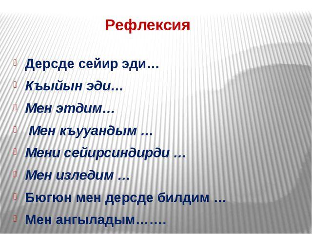 Рефлексия Дерсде сейир эди… Къыйын эди… Мен этдим… Мен къууандым … Мени сейи...