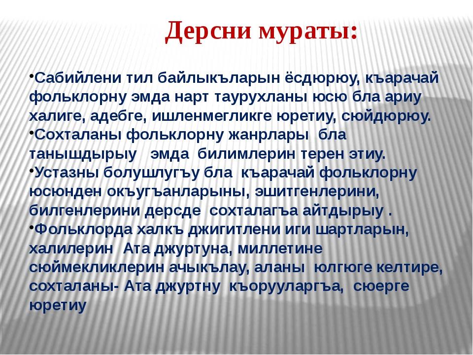 Дерсни мураты: Сабийлени тил байлыкъларын ёсдюрюу, къарачай фольклорну эмда...