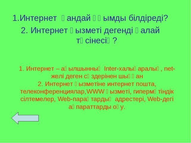 1. Интернет – ағылшынның Inter-халықаралық, net-желі деген сөздерінен шыққан...