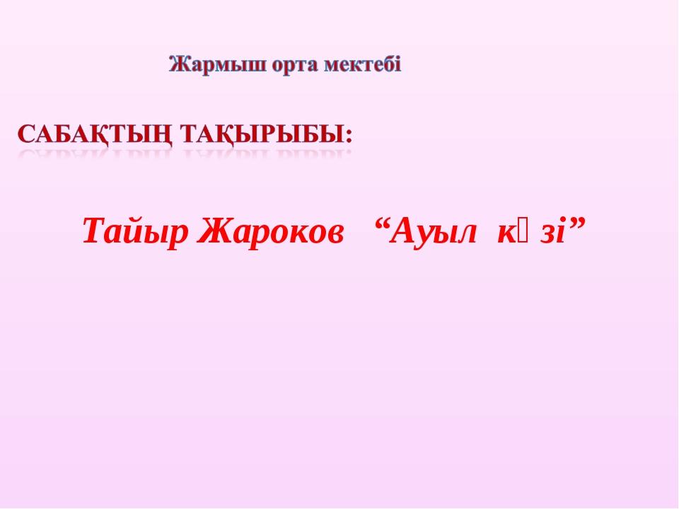 """Тайыр Жароков """"Ауыл күзі"""""""
