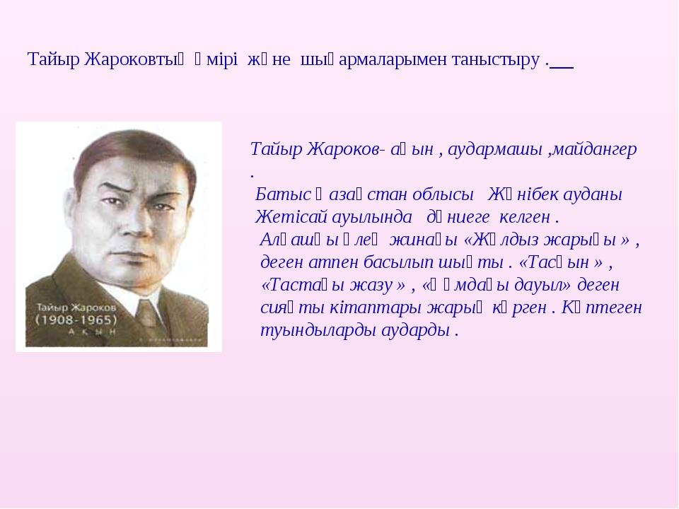 Тайыр Жароковтың өмірі және шығармаларымен таныстыру . Тайыр Жароков- ақын ,...