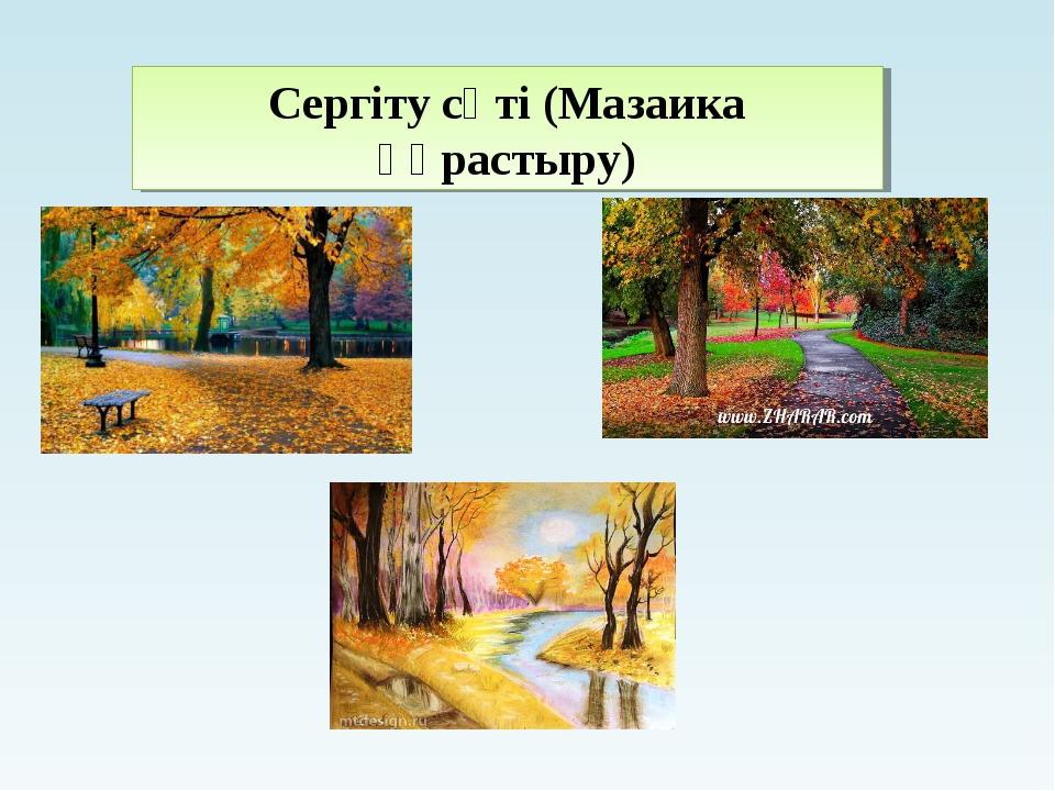 Сергіту сәті (Мазаика құрастыру)