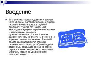 Введение Математика - одна из древних и важных наук. Многими математическими