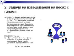 2. Задачи на взвешивания на весах с гирями. ЗАДАЧА 3. У барона Мюнхаузена ест