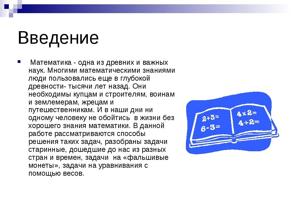 Введение Математика - одна из древних и важных наук. Многими математическими...