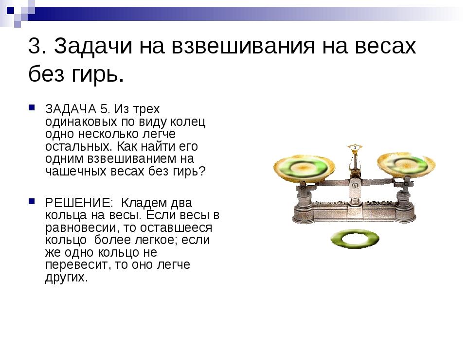 3. Задачи на взвешивания на весах без гирь. ЗАДАЧА 5. Из трех одинаковых по в...